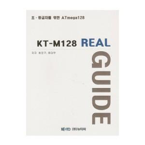 [KT-M128-RG-BOOK] 초중급자를 위한 ATmega128 KT-M128 REAL GUIDE