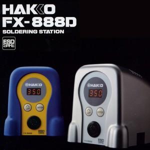 Hakko FX-888D ESD (Blue-Yellow)