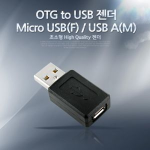 [IT001] Coms OTG to USB 젠더-Micro USB(F)/USB A(M) Short젠더