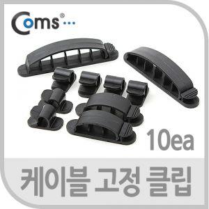 [BE347] Coms 케이블 고정 클립(CC-926)