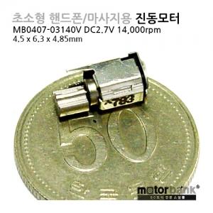 [진동모터] MB0407-03140V DC2.7V 초소형 진동모터