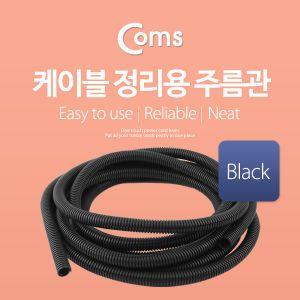 [JD398] Coms 케이블 정리용 주름관 (너비: 13mm/길이: 5M/Black)