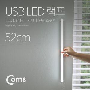 [IB625] Coms USB LED 램프(LED 바) 52cm