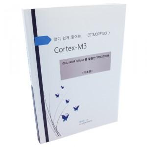 [ARM-BOOK-BASE] 알기 쉽게 풀어쓴 Cortex-M3  [기초편]