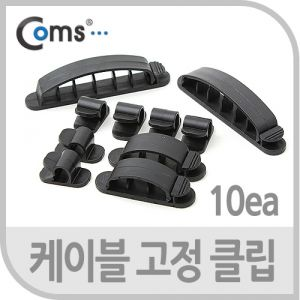 [BE347] Coms 케이블 고정 클립(CC-926)