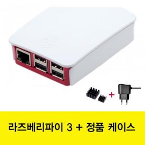 라즈베리파이3 + 공식케이스+ 아답터 + 방열판