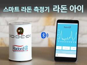 [에프티랩] 스마트 라돈측정기 라돈아이 [RD200]