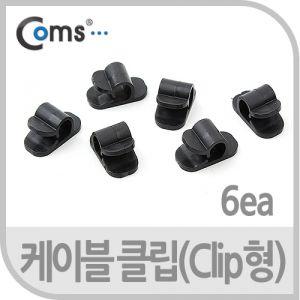 [NA232] Coms 케이블 클립(Clip형), 6ea/블랙