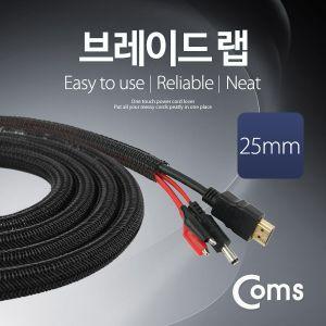 [JD395] Coms 케이블 정리용 브레이드 랩 (너비: 25mm/길이: 5M)