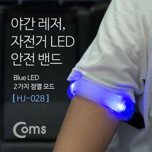 [HJ-028] Coms 자전거 LED 안전 밴드 (HJ-028)