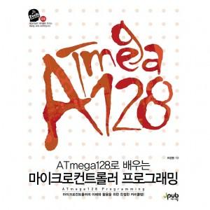 ATmega128로 배우는마이크로컨트롤러 프로그래밍